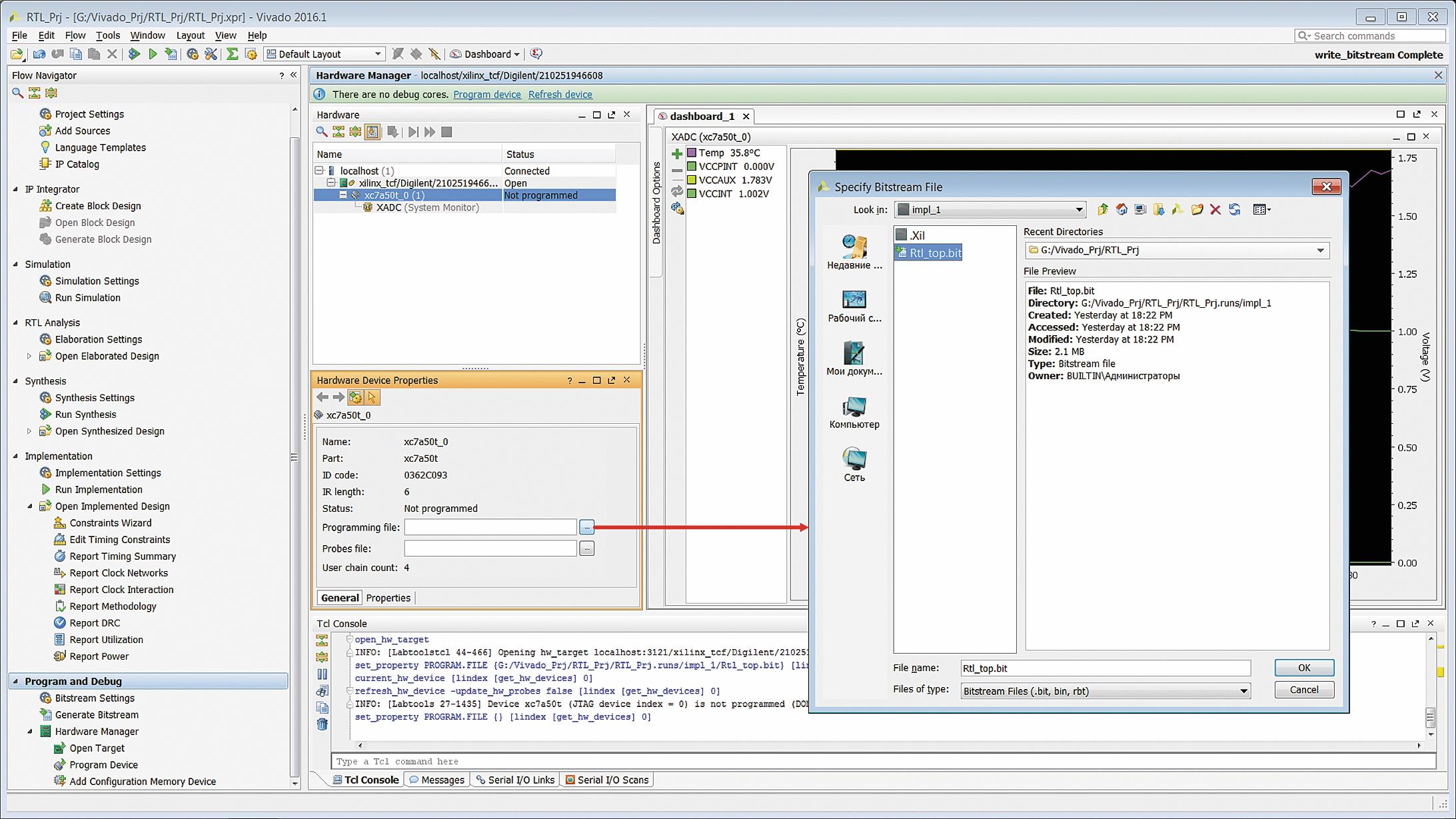 Выбор файла конфигурационной последовательности, загружаемого в кристалл программируемой логики или расширяемой процессорной платформы
