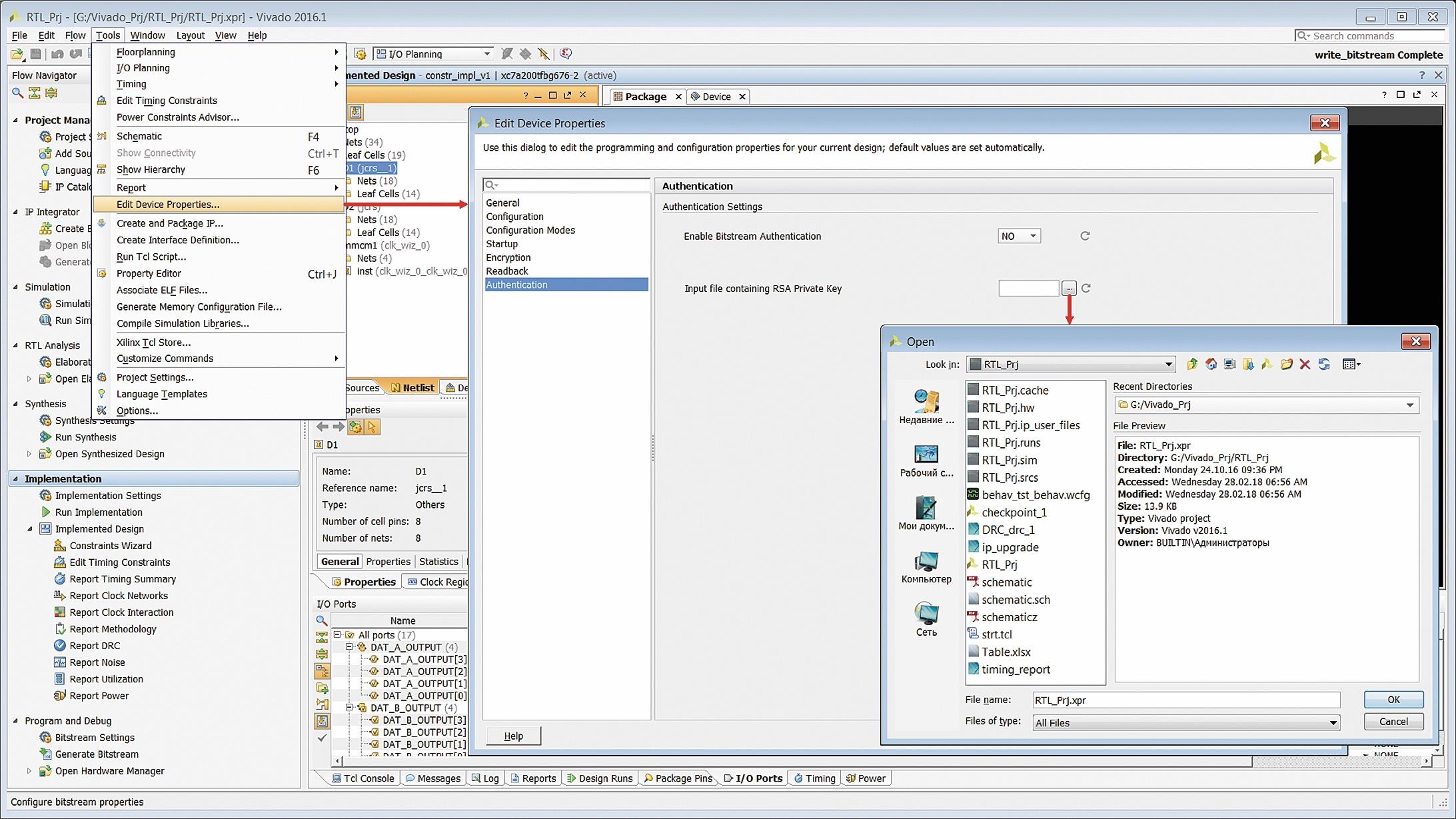 Установка параметров аутентификации конфигурационной последовательности для кристаллов серий UltraScale и UltraScale+