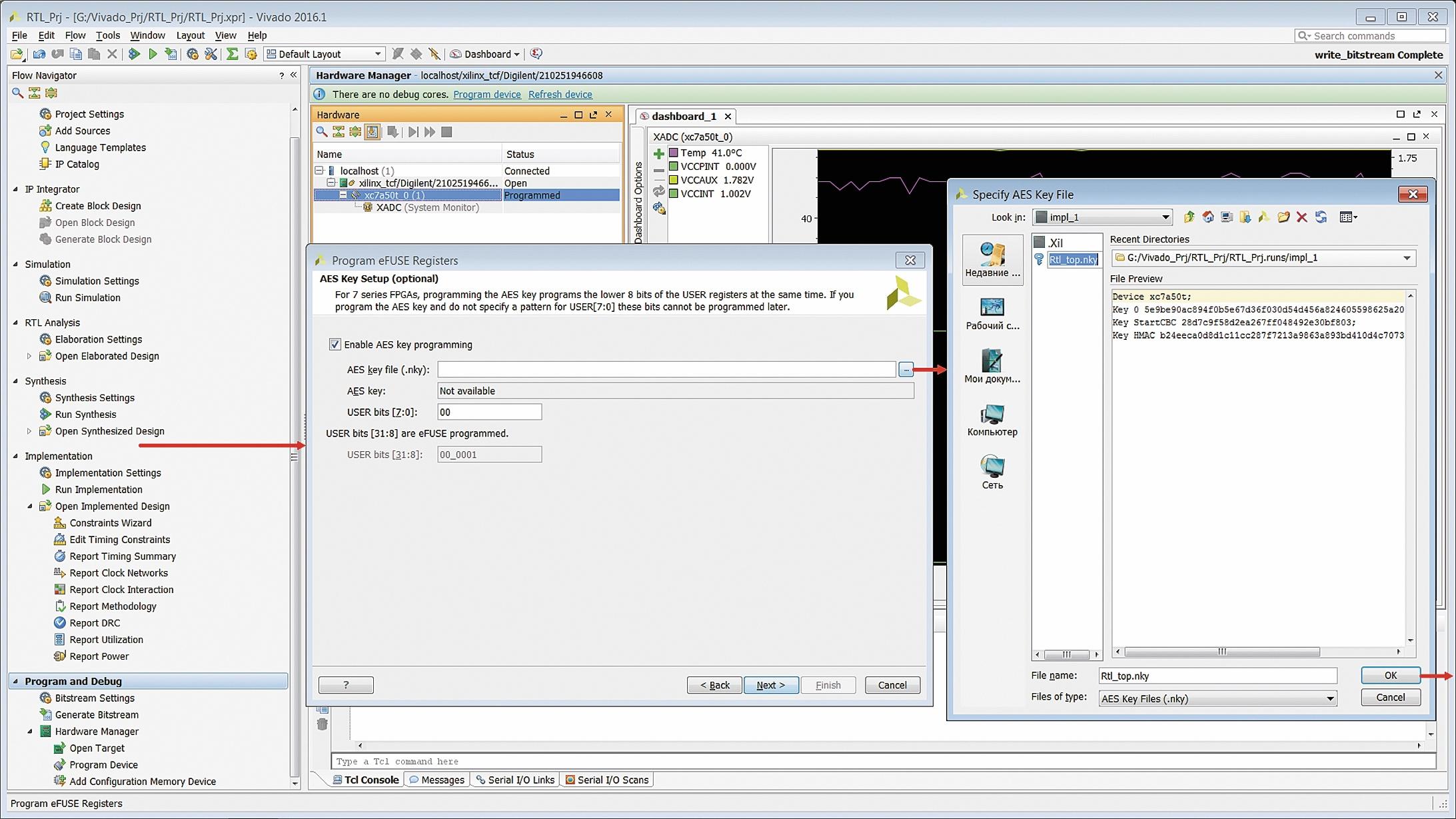 Выбор ключей шифрования/дешифрования, записываемых в регистр FUSE_KEY ПЛИС семейств Artix-7, Kintex-7, Virtex-7 и программируемых систем на кристалле семейства Zynq-7000 AP SoC