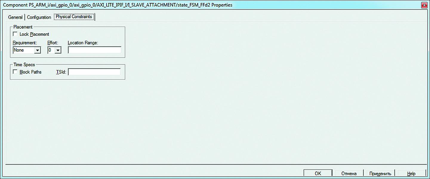Вид вкладки Physical Constraints диалоговой панели параметров элемента